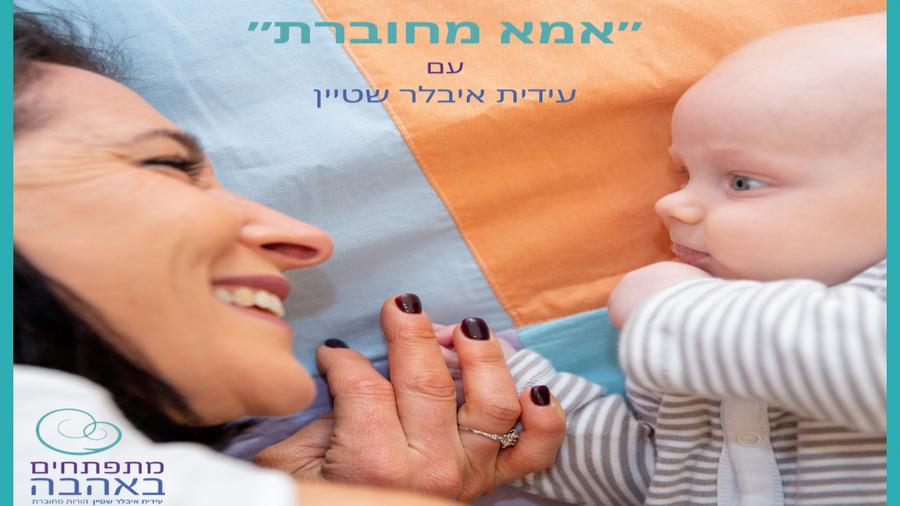 קורס ליווי להתפתחות הורים תינוקות ופעוטות